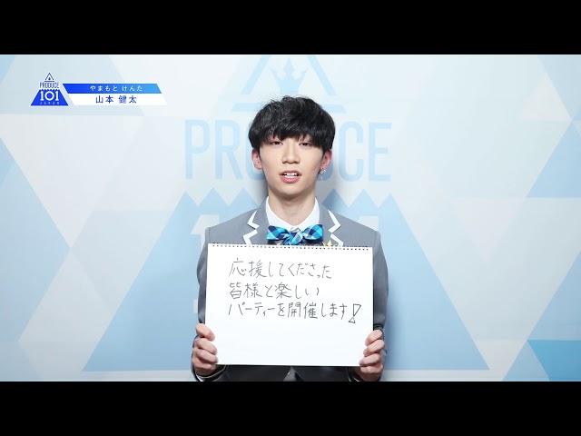 PRODUCE 101 JAPANㅣ東京ㅣ【山本 健太(Yamamoto Kenta)】ㅣ国民プロデューサーのみなさまへの公約