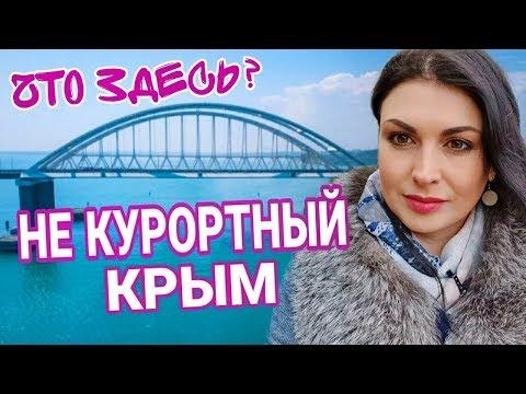 НЕ КУРОРТНЫЙ КРЫМ 2020 НА РЕМОНТЕ. Есть на что посмотреть? Керчь и Крымский мост. Гора Митридат.