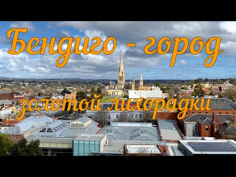 Бендиго - город золотой лихорадки