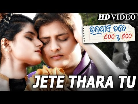 JETE THARA TU  | Romantic Film Song I BHALA PAYE TATE SAHE RU SAHE I Sidharth TV