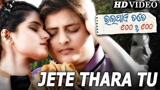 JETE THARA TU  | Romantic Film Song I BHALA PAYE TATE SAHE RU SAHE I Sidharth TV