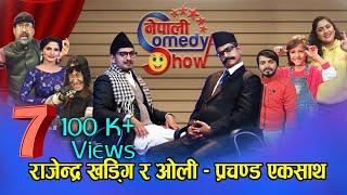 NepaliComedyShow - 7   Rajnitik Jhataro   Nepali Stand-Up Comedy   Raja Rajendra & Subodh GautamTeam