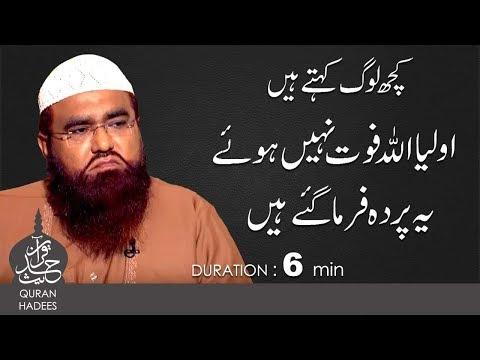 Nabi Kareem   Ambia Karam   Aulia Allah   Qabron Mai Zinda Hain? By Qari Khaleel Ur Rahman Javed