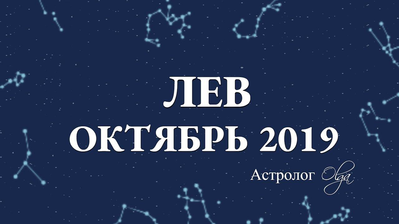 МЕСЯЦ НАЧИНАНИЙ ЛЕВ гороскоп ОКТЯБРЬ 2019. Астролог Olga