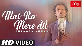 Gambar cover Mat Ro Mere Dil | | Cover Song By Shrawan Kumar | T-Series StageWorks