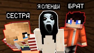 ТРОЛЛЮ ГРИФЕРОВ СКИНОМ СЛЕНДЕРИНА (Анти-грифер шоу) MINECRAFT PE Granny Ужасы