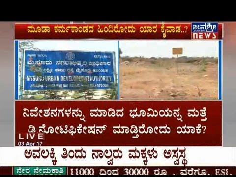 Janasri News   Nela Nungida Nayakaru - MUDA Land Scam Expose