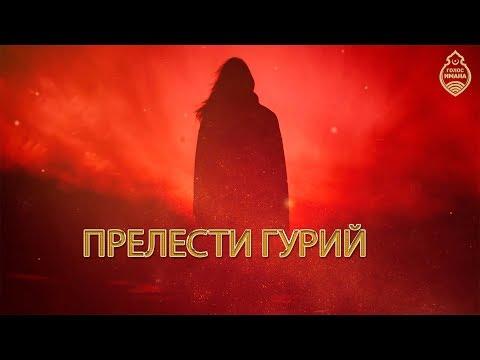 ПРЕЛЕСТИ ГУРИЙ! [НОВИНКА]