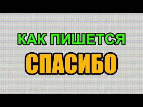 Видео: Как правильно пишется слово СПАСИБО по-русски