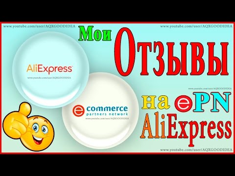 Мои Отзывы о CashBack ali ePN bz Aliexpress cash back