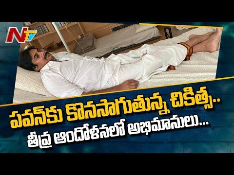 Treatment Underway For Pawan Kalyan At His Farm House | Ntv