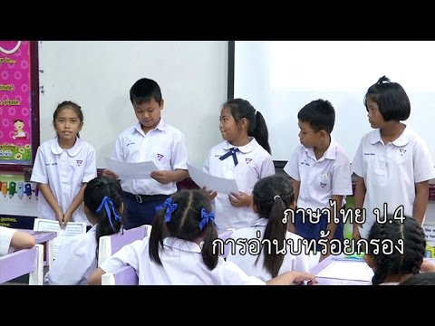 ภาษาไทย ป.4 การอ่านบทร้อยกรอง ครูลมัย มีขันหมาก