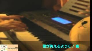 ♪ 君が笑えるように / 嵐 耳コピ ピアノ