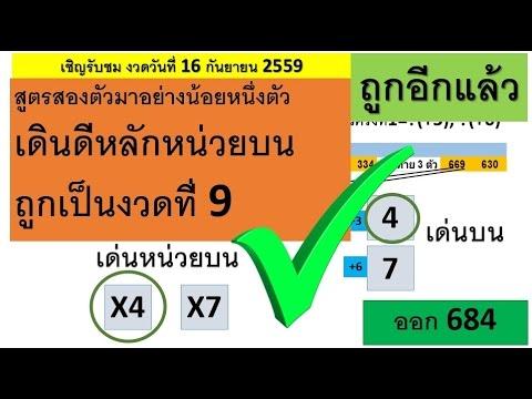 เลขเด่นบน 2ตัวมาอย่างน้อย1ตัว เดินดีหลักหน่วยบน งวด 16 กันยายน 2559