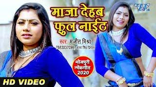 माजा देहब फुल नाइट - #Antra Singh Priyanka का नया सुपरहिट #वीडियो सांग 2020 - Maza Dehab Full Night