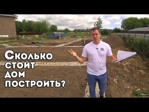 Сколько стоит дом построить? Будьте осторожны!