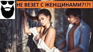 ПОЧЕМУ НЕКОТОРЫМ МУЖЧИНАМ НЕ ВЕЗЕТ С ЖЕНЩИНАМИ любовь отношения психология