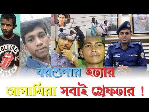 বরগুনা হত্যার আসামীরা সবাই গ্রেফতার? | Borguna Rifat Hotta | Breaking News BD