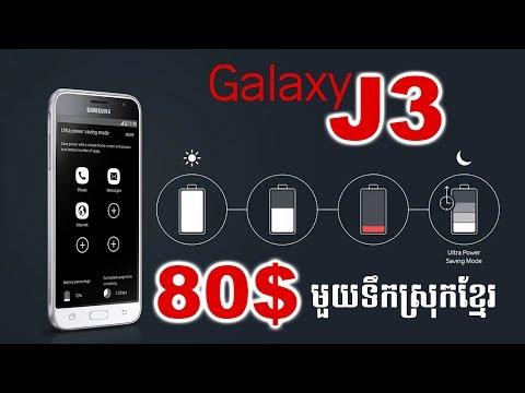 Galaxy J3 Review Khmer - Phone In Cambodia - Khmer Shop - Galaxy J3 Price - Galaxy J3 Specs