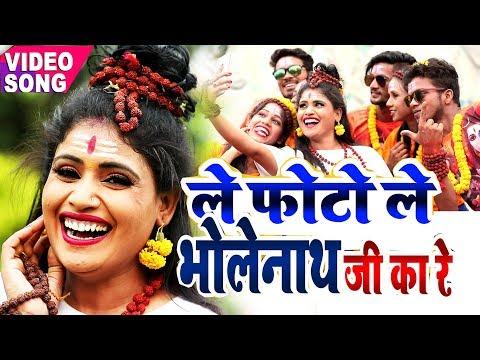 बोल बम 2019 का सबसे धाँसू  Video Song | ले फोटो ले भोलेनाथ जी का रे | Khushboo Uttam | Le Photo Le