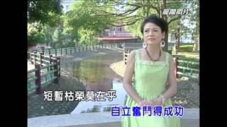 放眼滿天下_羅琬瑩(大陸福建MV)