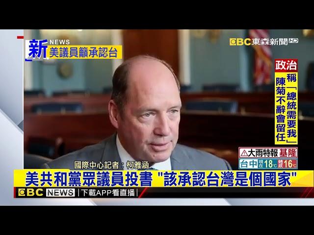 最新》美共和黨眾議員投書 「該承認台灣是個國家」