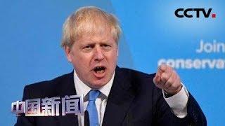 [中国新闻] 鲍里斯·约翰逊将接任英国首相 | CCTV中文国际