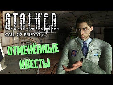 ОТМЕНЁННЫЕ КВЕСТЫ S.T.A.L.K.E.R.: Зов Припяти