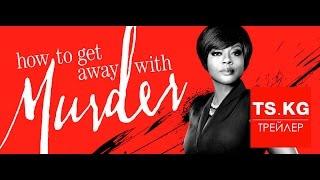 How to Get Away with Murder (Как избежать наказания за убийство) - промо 2 сезона