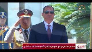 فيديو.. مراسم استقبال الرئيس السيسي للعاهل الأردني اليوم -          بوابة الشروق