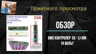 BMS контроллер заряда, правильный выбор || ОБЗОР
