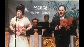 Download lagu 琴緣敍    黃錫東,崔紫君 合唱