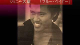 ジョニー大倉 - ブルー・ベイビー