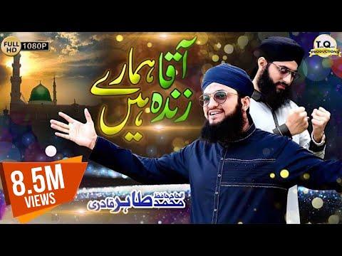 Full HD* New Tarana Ahlesunnat 2017 Aaqa ﷺ Hamare Zinda Hain - Hafiz Tahir Qadri