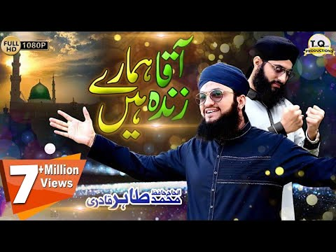 Full HD* New Tarana Ahlesunnat 2017 Aaqa ﷺ Hamare Zinda Hain - Hafiz Tahir Qadri