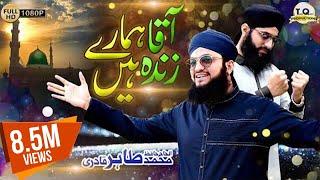 vuclip Full HD* New Tarana Ahlesunnat 2017 Aaqa ﷺ Hamare Zinda Hain - Hafiz Tahir Qadri