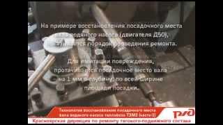 Как восстановить вал двигателя Д50 тепловоза ТЭМ2