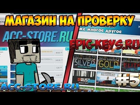 №5 Проверка магазина Acc-store.ru и Epic-keys.ru Minecraft ЗА 20 Рублей!