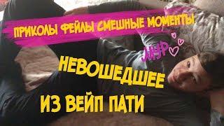 Смешные моменты со съемок вейп патиFunny momentsприколы,смешные моменты и фразы