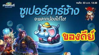 LINE เกมเศรษฐี - สุ่มหา+รีวิว ซุปเปอร์คาร์ช้าง ของดีที่ต้องมีทักคน!!!