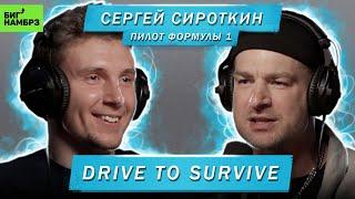 ПИЛОТ ФОРМУЛЫ 1 СЕРГЕЙ СИРОТКИН   DRIVE TO SURVIVE