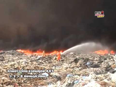 วันที่16มีนา57 เหตุ เพลิงไหม้บ่อขยะย่านสมุทรปราการกว่า 100 ไร่
