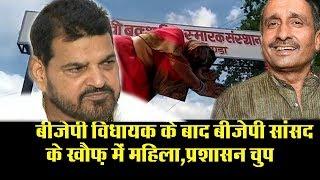 एक औऱ BJP नेता का कारनामा आया सामने,Brijbhushan saran singh के खौफ़ में Gonda का परिवार