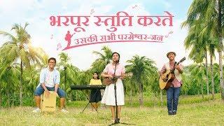 Hindi Christian Worship Song | भरपूर स्तुति करते उसकी सभी परमेश्वर-जन