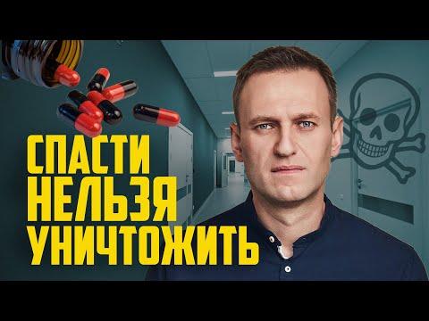 Уничтожить Навального? Вся правда об отравлении