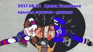 голы и буллиты КС Динамо 6-1