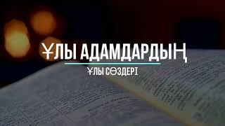 Әлем поэзиясы: Нақыл сөздер / Шешендік сөздер / Ұлағатты сөздер