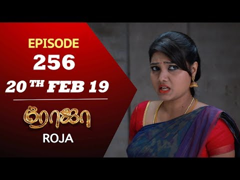ROJA Serial | Episode 256 | 20th Feb 2019 | ரோஜா | Priyanka | SibbuSuryan | Saregama TVShows Tamil