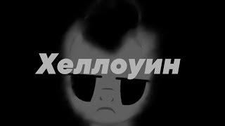 """Хеллоуин"" - трейлер (пони-версия)"