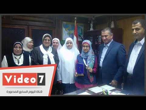 اليوم السابع :محافظ كفر الشيخ يكرم الأولى على الجمهورية بمسابقة تحدى القراءة العربى